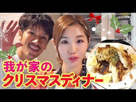 【料理動画】我が家のクリスマスディナー☆【簡単レシピ】