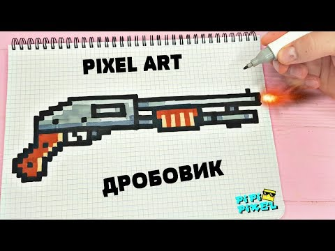 ДРОБОВИК - РИСУНКИ ПО КЛЕТОЧКАМ ! КАК НАРИСОВАТЬ PIXEL ART SHOTGUN PIXEL GUN CS GO