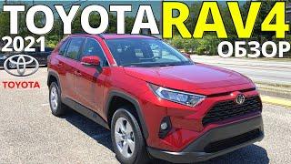 Тойота РАВ 4 2021: обзор и тест драйв.  Toyota RAV4