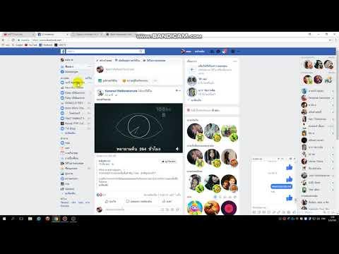 สอนสตรีมเกมใน Facebook ด้วยโปรแกรม OBS