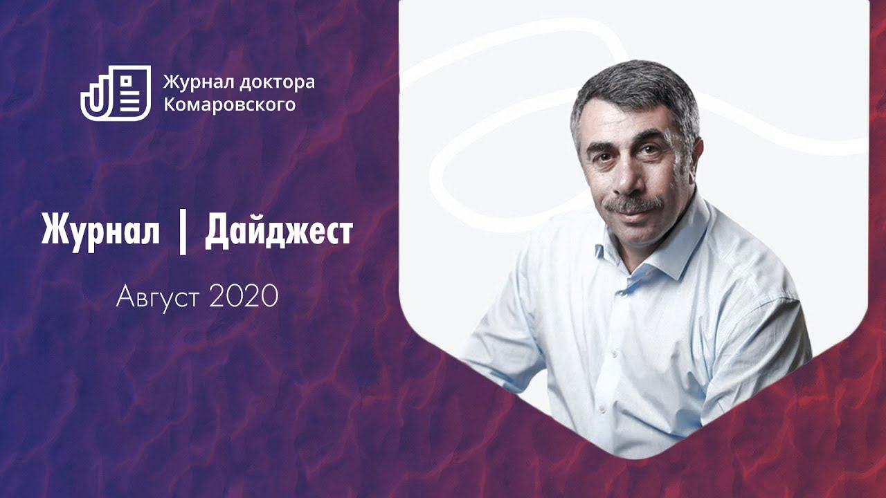 Доктор Комаровский Журнал | Дайджест | Август 2020