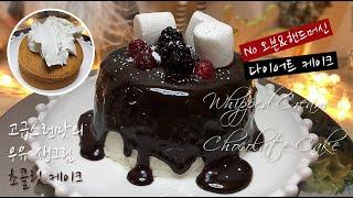 ENG초간단 요리♥초콜릿 생크림 케이크 만들기☆노오븐 …
