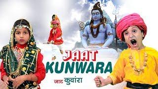 Kawar Bhajan 2019 भोला v/s जाट कुँवारा New Latest Shiv Bhajan # Minakshi Verma #Shiv Bhajan Hindi