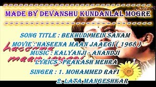 Bekhudi Mein Sanam - Karaoke with Lyrics In Hindi - Mohammed Rafi & Lata Mangeshkar