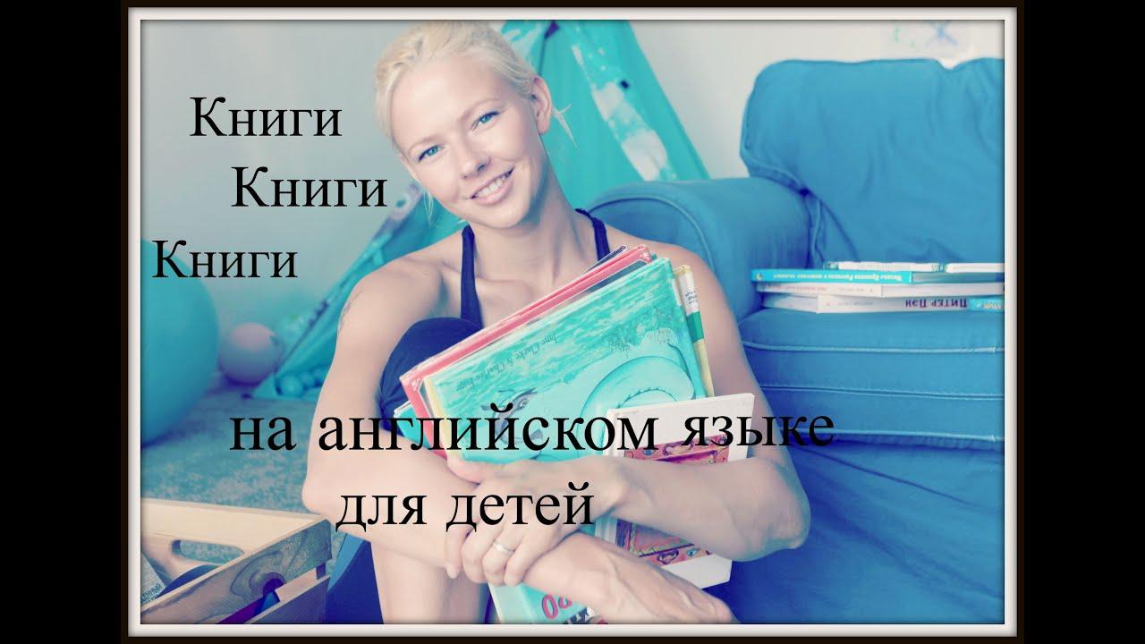 13 книги на английском языке для детей - YouTube