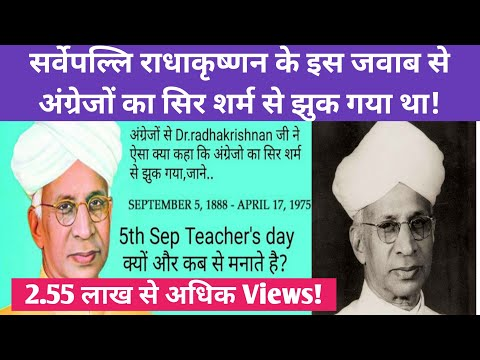 5th September Teacher's Day in India- Dr.sarvepalli Radhakrishnan, first vice president of india