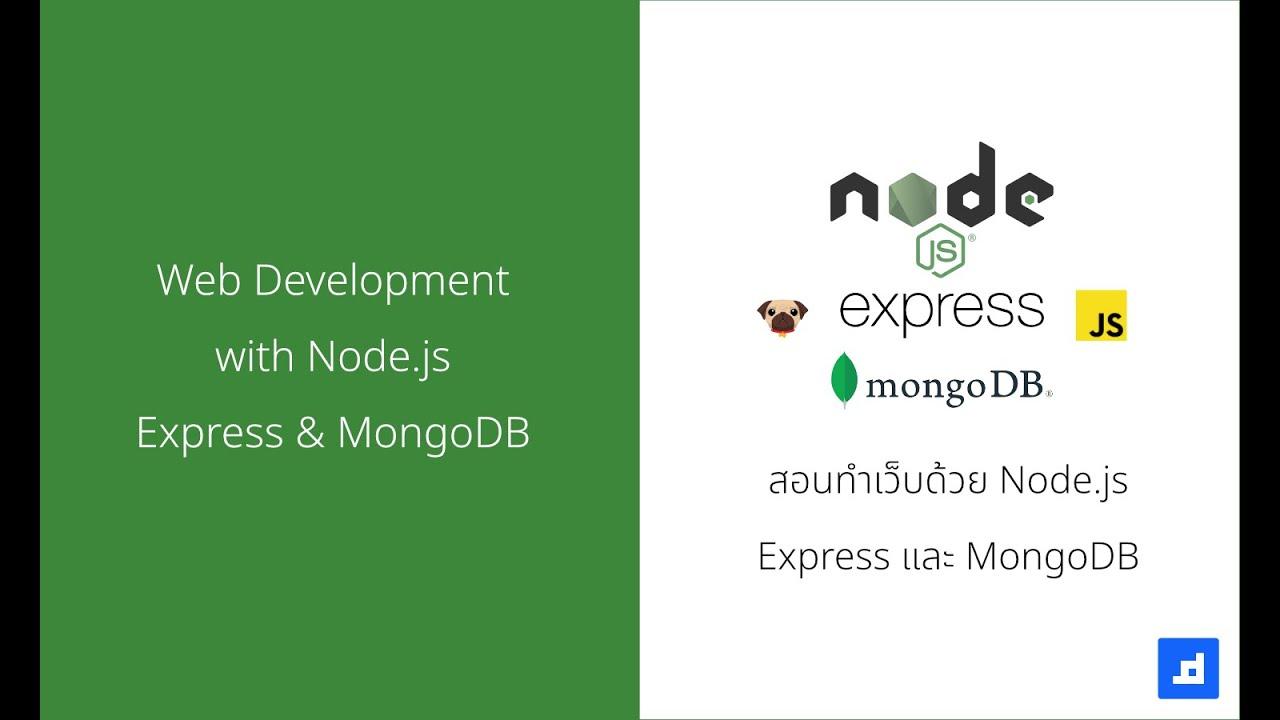 [Node.js Tutorial #12] - สอนทำเว็บไซต์ด้วย Node.js, Express และ MongoDB - ทำระบบ Login