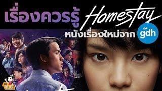 Homestay ภาพยนตร์เรื่องแรกของ เฌอปราง bnk48 หนังเรื่องใหม่จาก GDH