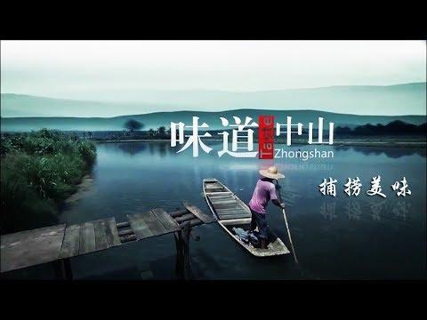 味道中山 第一集 捕捞美味【Taste Zhongshan E01】