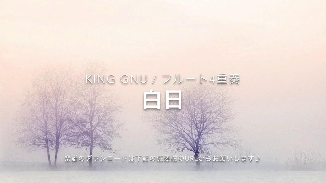 白日 King Gnu フルート4重奏ver.