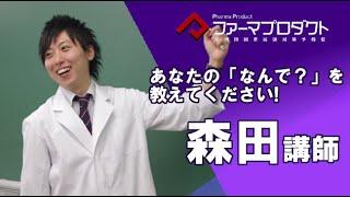 薬剤師国家試験対策予備校ファーマプロダクト 森田先生の病態学