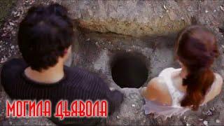 Могила Дьявола / 18+ /Короткометражка / мистика / ужасы / триллер