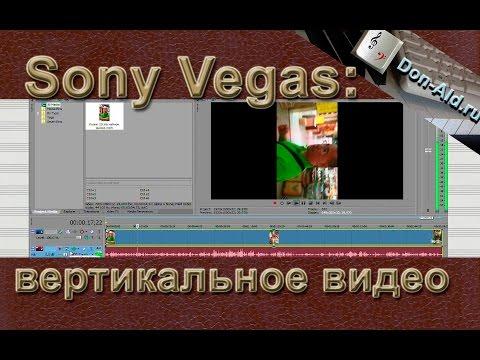 Как изменить ориентацию видео в sony vegas