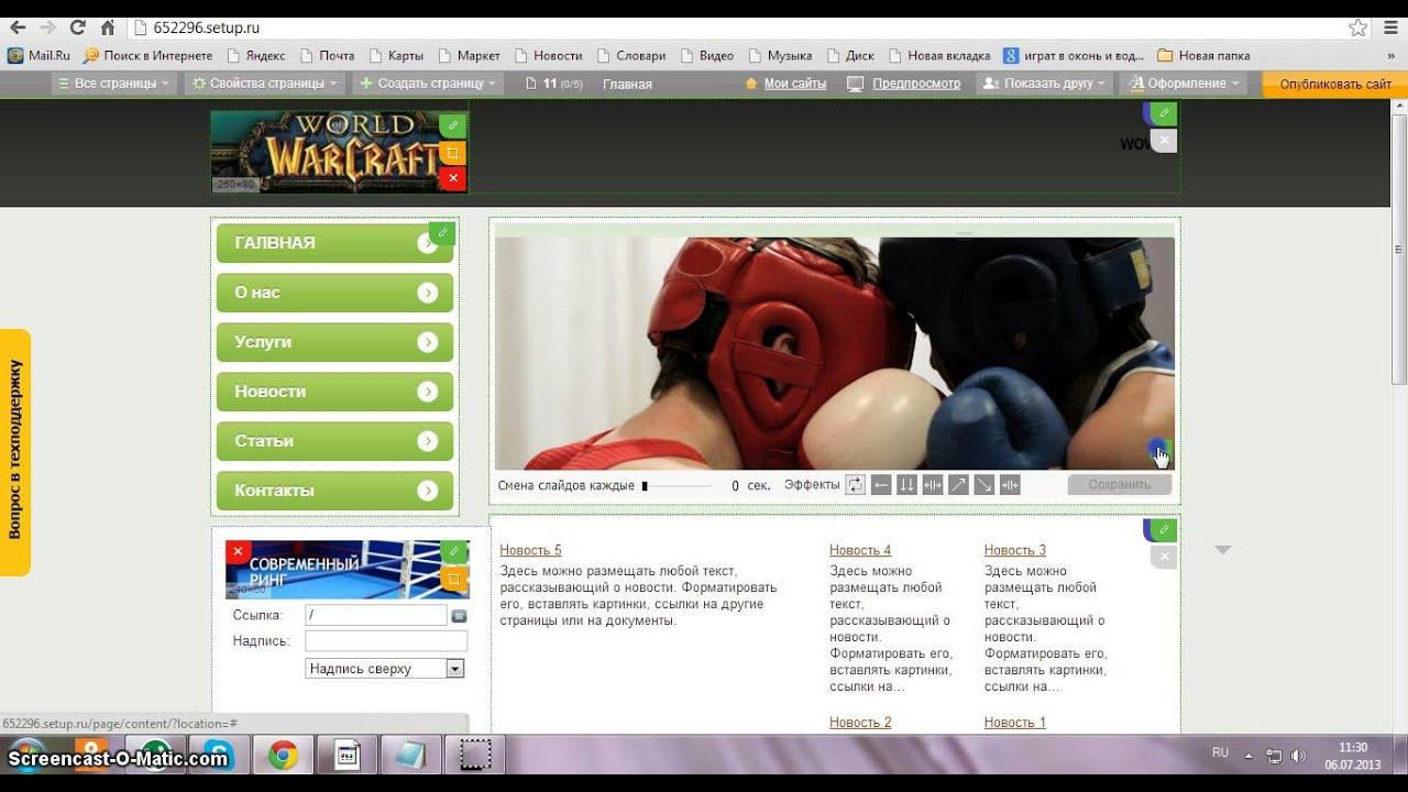 как создать сайт для заработка в интернете видео