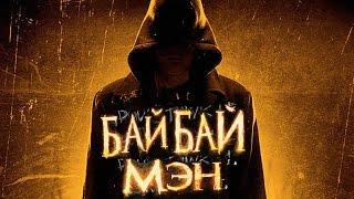 Бай Бай Мэн [2016] Русский Трейлер