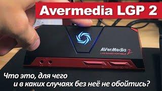 Avermedia LGP 2 - Что это, для чего и в каких случаях без неё не обойтись?