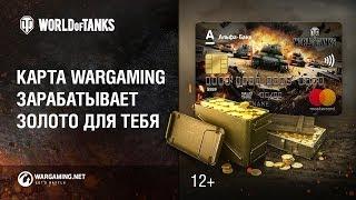 Карта Wargaming в Беларуси. Зарабатывает золото и бонусы для тебя