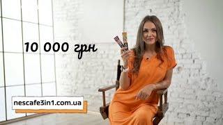 Как получить 10 000 грн на свою мечту с акцией Nescafe3в1 . Запорожская Анна