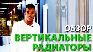 видео Каталог радиаторов отопления Kermi (Керми)