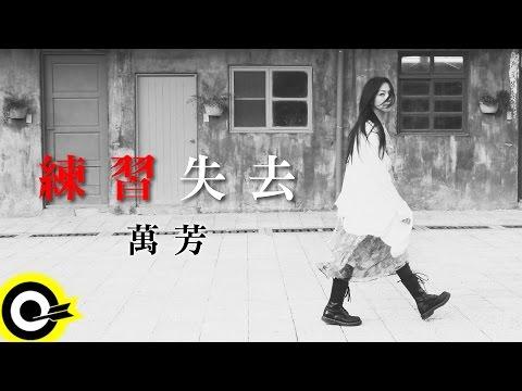 萬芳 Wan Fang 【練習失去 Practice Losing】Official Lyric Video