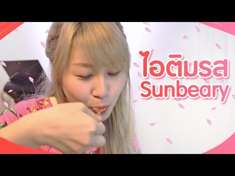 กำเนิดไอศกรีมซันแบรี่ ☀ Sunbeary Ice-Cream