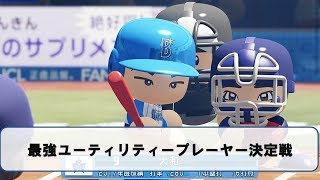 最強ユーティリティープレーヤー決定戦【パワプロ2017】