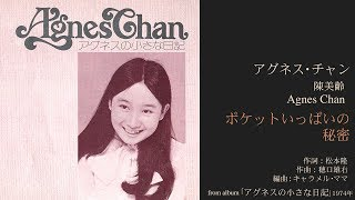 """Vocal; Agnes Chan, 陳美齡, アグネス・チャン Lyrics; Takashi Matsum..."