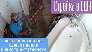 Стройка в США. Ремонт в master bathroom или по нашему ванной