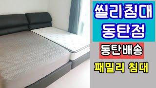 씰리침대 동탄점,패밀리침대,에일레 퀸+블랑 슈퍼싱글 매…