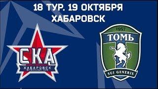 СКА Хабаровск - Томь прямая трансляция / прямой эфир / смотреть матч футбол онлайн сейчас