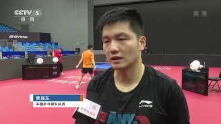 [乒乓球]马龙、樊振东适应场地 期待世界杯开战|体坛风云 - YouTube