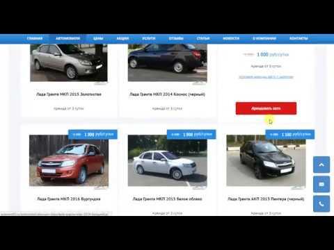 Прокат авто машин Краснодар