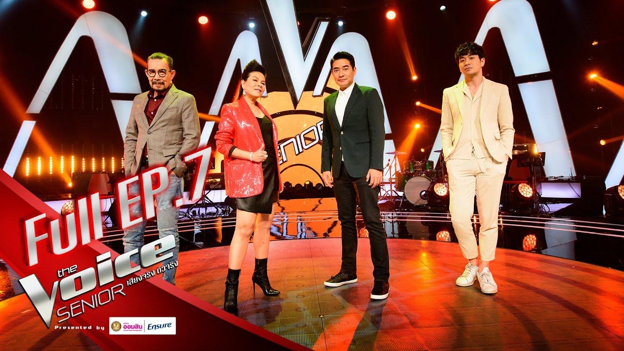 The Voice Senior Thailand 2020 | EP.07 | 30 Mar 2020 | Full EP