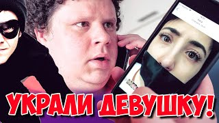 Смотреть Скетч: Ригину похитили! (#ЕвгенийКулик) онлайн