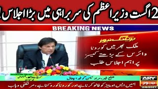 2 August Imran Khan & NCOC Shafqat Mehmood big meeting -exams 2021 news - school College Uni #Shorts