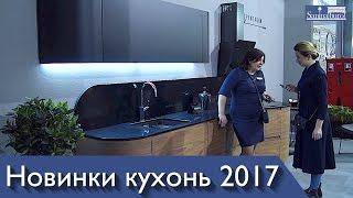 Новинки и гаджеты для кухни 2017. Дизайн кухни от #elnova. Выставка KIFF 2017. Катерина Санина(, 2017-04-24T13:55:42.000Z)