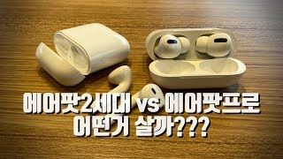 에어팟프로 에어팟2세대 어떤제품을 사는게 좋을까? 영상…
