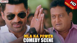 MLA Ka Power Scenes || Kalyan Ram Prudhvi Raj Comedy Scene || Nandamuri Kalyanram, Kajal Aggarwal