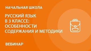 Русский язык в 3 классе: особенности содержания и методики