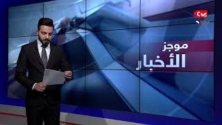 موجز الاخبار 16 - 11 - 2018 | تقديم هشام الزيادي | يمن شباب