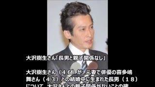 大沢樹生さん「長男と親子関係なし」 大沢樹生さん(46)が、元妻で俳...