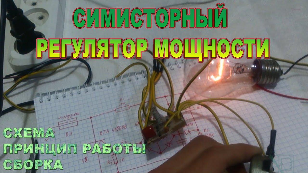 схема симисторного стабилизатора напряжения 220в