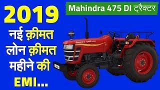 Mahindra Yuvo 475 DI tractor price in india 2019 | महिंद्रा ट्रैक्टर की नई क़ीमत | EMI, Loan Price