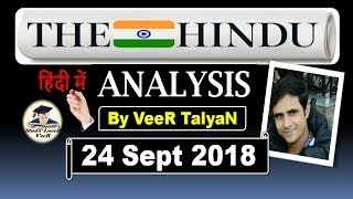 24 September 2018 - The Hindu Editorial News Paper Analysis - [UPSC/SSC/IBPS] Current affairs VeeR