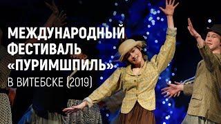 Международный фестиваль Пуримшпиль в Витебске (2019)