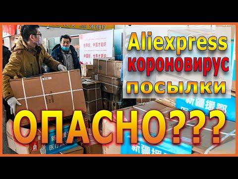 Aliexpress!!! Можно ли заразиться коронавирусом от посылок из Китая????