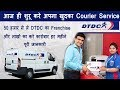How To Start Own Courier Service Business With DTDC Franchise