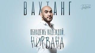 Вахтанг - Обнадёжь надеждой, нирвана (Official Lyric Video)