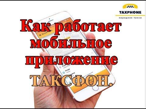 Как работает мобильное приложение Таксфон - Duration: 4:40.