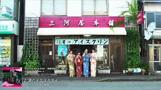 RYUTist 3rdアルバム『柳都芸妓』 <収録曲> 1.柳の都[作詞・作曲・編...